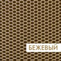 Ковролин эва, материал eva для автомобильных ковриков  соты бежевый
